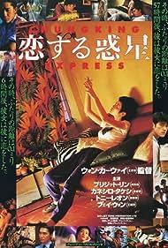Chung Hing sam lam (1994)