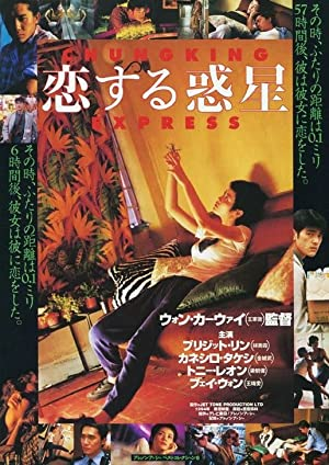 Chungking Express Poster Image
