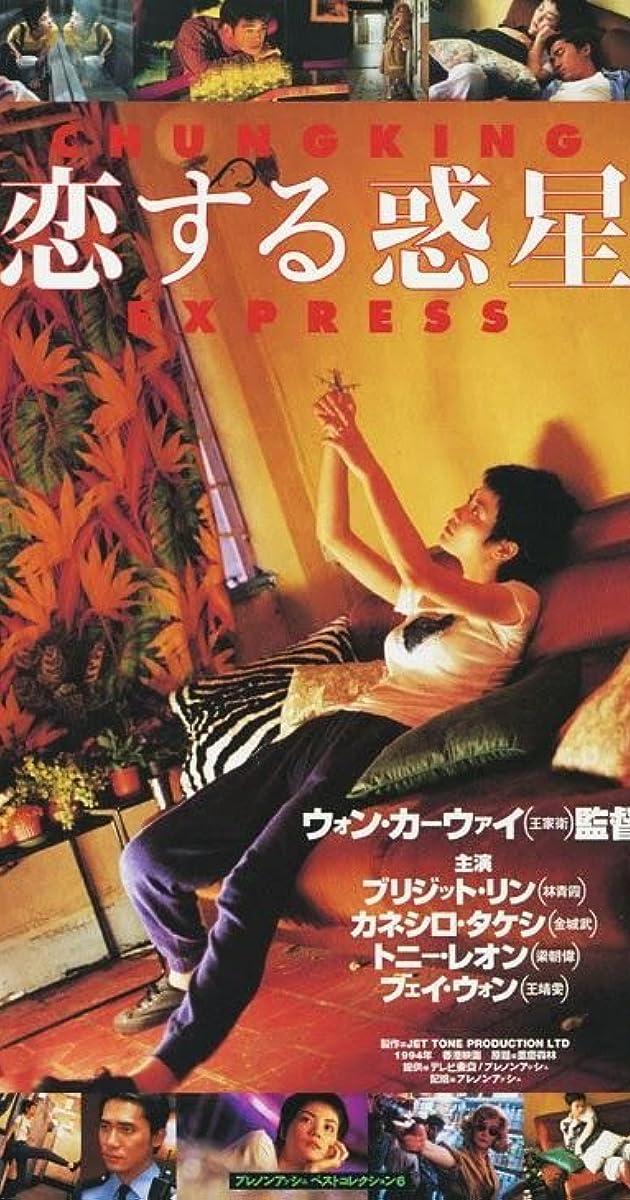 Chungking Express (1996)