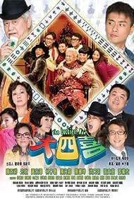 Dai sei hei (2008)