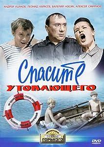 Full movies watching Spasite utopayushchego Soviet Union [flv]