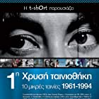 Monastiraki (1976)