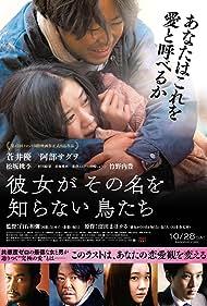 Sadao Abe and Yû Aoi in Kanojo ga sono na wo shiranai toritachi (2017)
