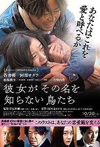 Primary photo for Kanojo ga sono na wo shiranai toritachi