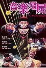 Yin yue jiang shi (1992)
