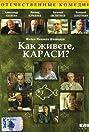 Kak zhivyote, karasi? (1992) Poster
