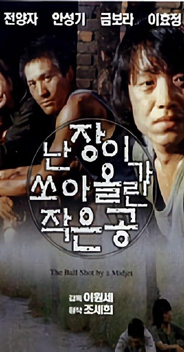 Image Nanjeongiga soaolrin jakeun kong