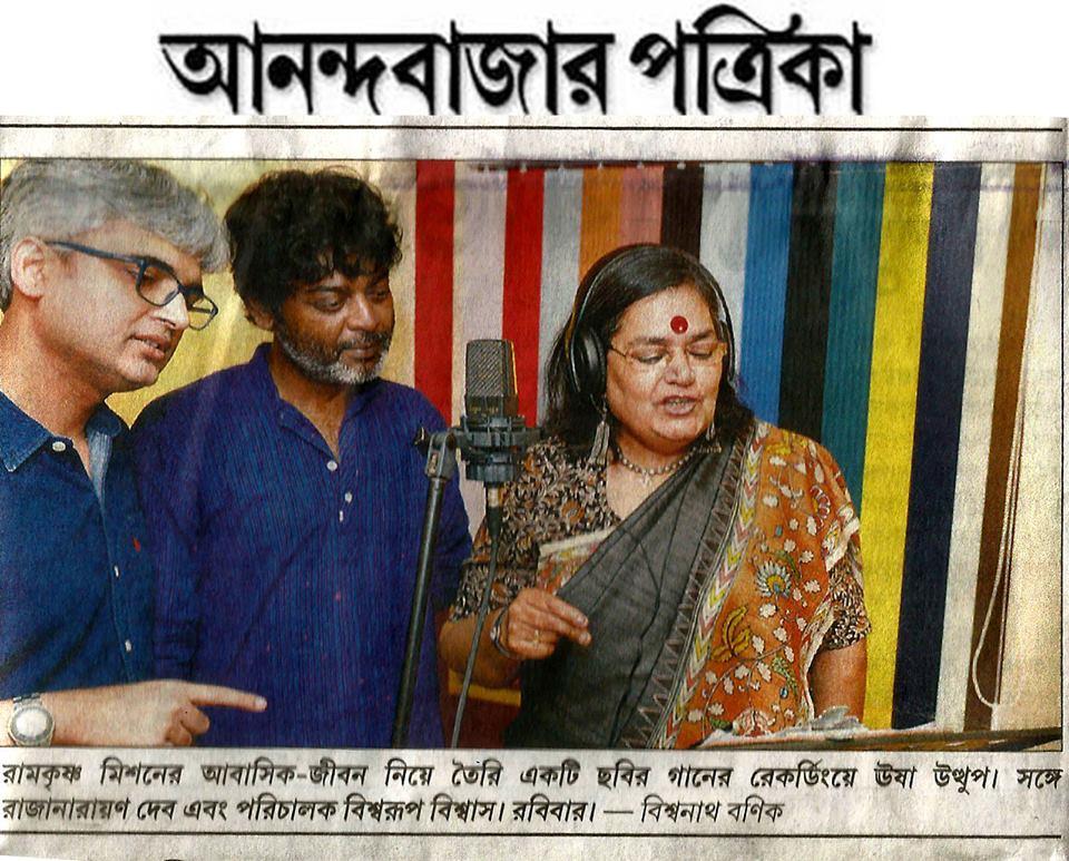 Usha Uthup, Raja Narayan Deb, and Biswarup Biswas in Biler Diary (2017)