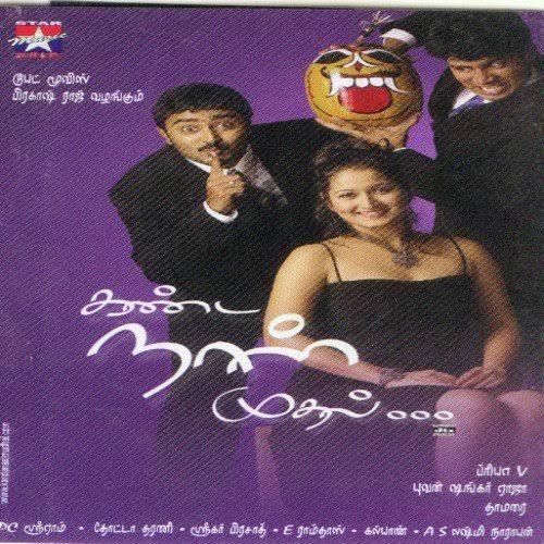 kanda naal mudhal full movie free download tamilrockers