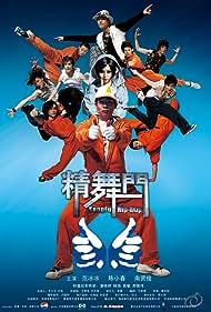 Jing mou moon (2008)