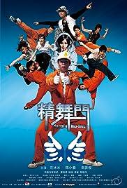 Jing mou moon Poster