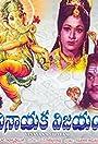 Shri Vinayaka Vijayam