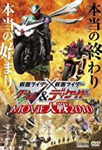 Kamen Rider Movie War 2010: Kamen Rider vs. Kamen Rider Double & Decade