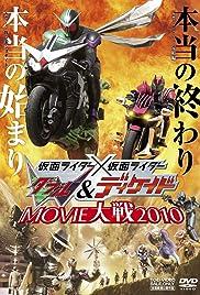 Kamen Rider Movie War 2010: Kamen Rider vs. Kamen Rider Double & Decade Poster