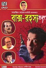 Baksha Rahasya Poster