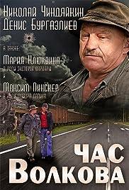 Chas Volkova Poster