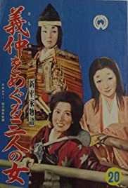 Shin, Heike monogatari: Yoshinaka o meguru sannin no onna Poster