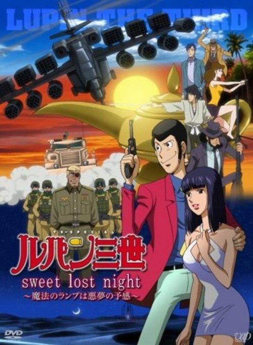 Rupan Sansei: Sweet lost night - Maho no lamp wa akumu no yokan