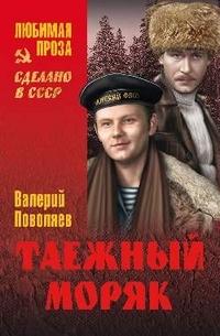 Tayozhnyy moryak ((1983))