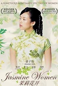Primary photo for Jasmine Flower