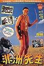 Crazy Hong Kong (1993) Poster