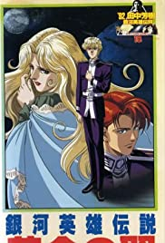 Legend of the Galactic Heroes Gaiden: Golden Wings Poster