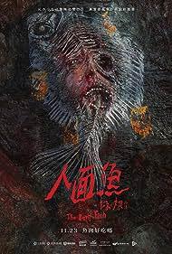 Ren mian yu: Hong yu xiao nuhai waizhuan (2018)