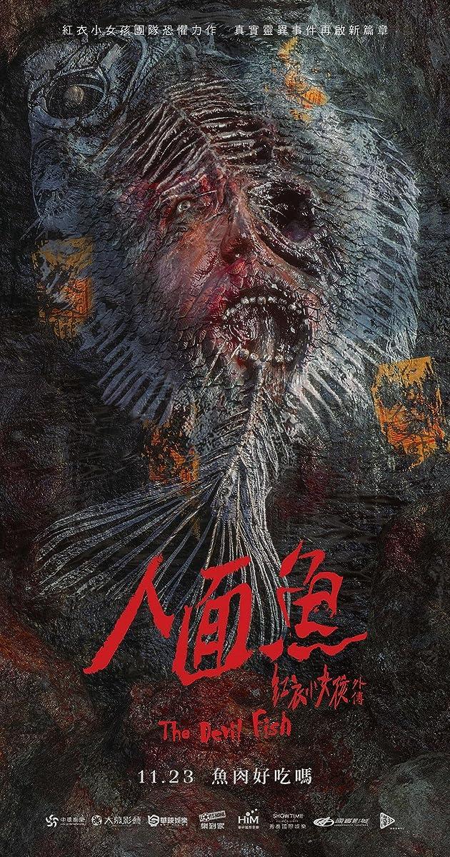 Subtitle of Ren mian yu: Hong yu xiao nuhai waizhuan