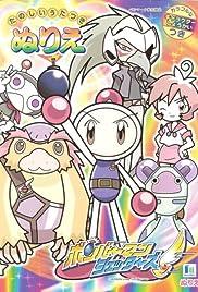 Bomberman Jetters Poster