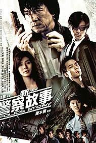 San ging chaat goo si (2004)