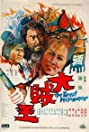 Da zei wang (1970) Poster