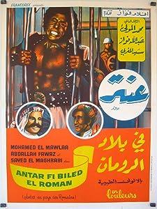 utorrent english movies downloads Antar Fi Bilad Ir-Ruman Turkey [420p]