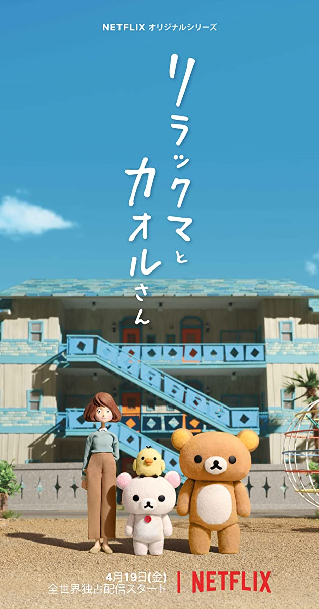 Download Rilakkuma to Kaorusan or watch streaming online complete episodes of  Season 1 in HD 720p 1080p using torrent