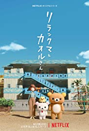 Rilakkuma and Kaoru | OFFICIAL TRAILER | Coming to Netflix April 19, 2019 2