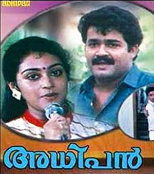 Kaviyoor Ponnamma Adhipan Movie