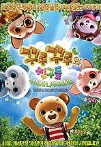 Kuru Kuru and Friends: The Rainbow Tree Forest