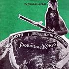 Irakli Khizanishvili and Leonid Kuravlyov in Zhizn i udivitelnye priklyucheniya Robinzona Kruzo (1973)