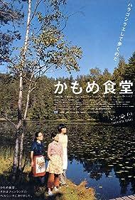 Hairi Katagiri, Satomi Kobayashi, and Masako Motai in Kamome shokudô (2006)