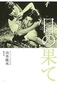 Hi no hate (1954)