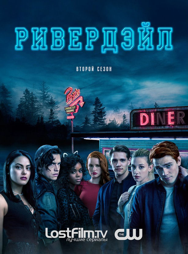 Riverdale S2 (2018) Subtitle Indonesia