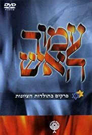 Amud Ha'Esh Poster