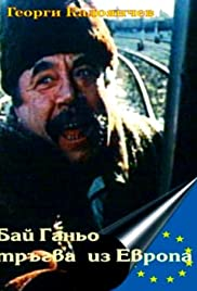 Bay Ganyo tragna po Evropa Poster