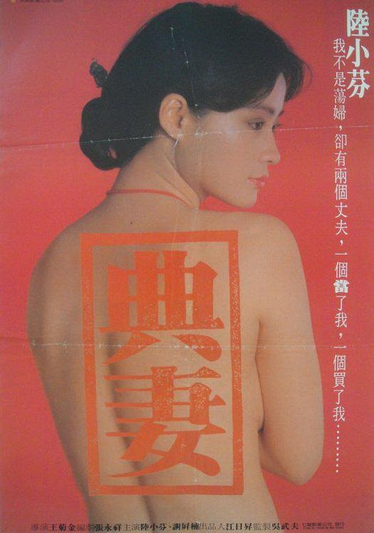 Dian qi ((1985))