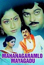 Mahanagaramlo Mayagadu Poster
