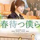 Takumi Kitamura, Tao Tsuchiya, Yû Inaba, Yûta Koseki, Hayato Isomura, and Yôsuke Sugino in We Hope for A Blooming (2018)