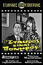 O Stavros einai poniros! (1970) Poster
