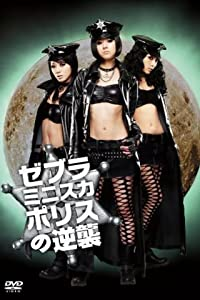 Zebura minisuka porisu no gyakushu hd full movie download