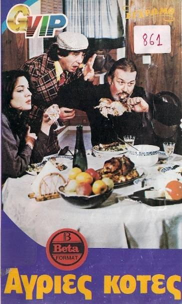 Agries kotes ((1981))