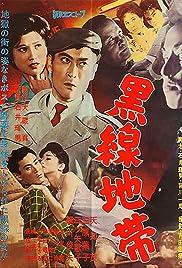 Kurosen chitai Poster
