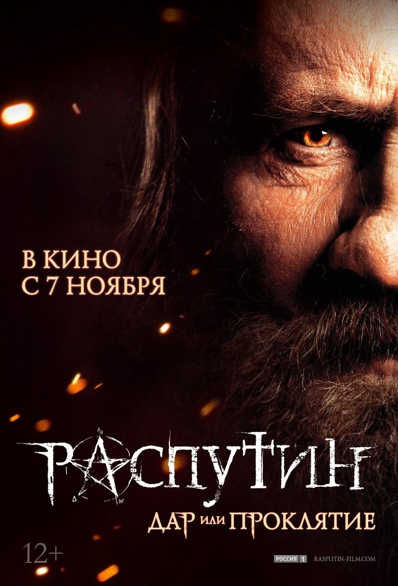 Rasputin (2011)